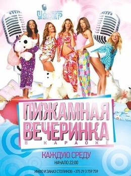 Пижамная Караоке-Вечеринка