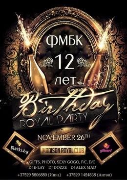 ФМБК-Party