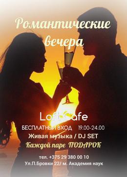 Романтические вечера