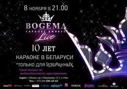10 лет караоке в Беларуси