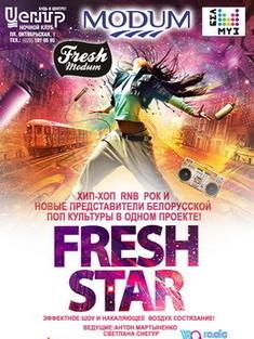 Музыкального конкурса «Fresh Star»!