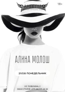 Концерты Выступление Алины Молош 21 августа, пн