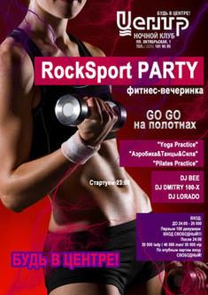 Фитнес-вечеринка RockSport Party