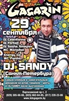 Dj Sandy (Санкт-Петербург)
