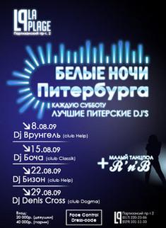Белые ночи Питербурга