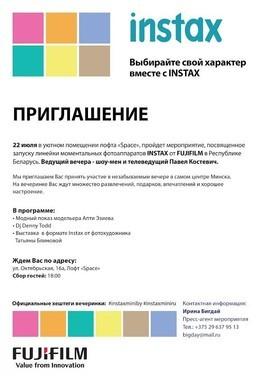 Старт проекта Instax от Fujifilm