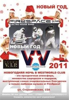 Новогодняя ночь в «WestWorld Club»