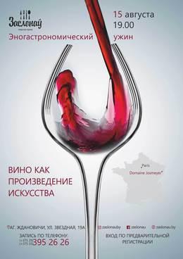 Вино как произведение искусства