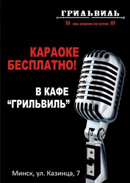 Караоке-вечеринка и живая музыка