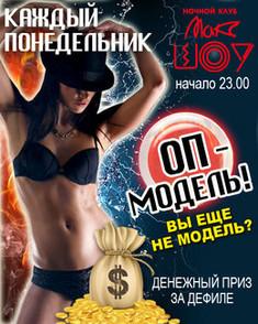 Оп-Модель-Макс Шоу