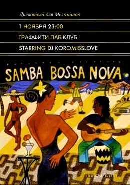 «Дискотека для меломанов» Bossa Nova & Latino Edition