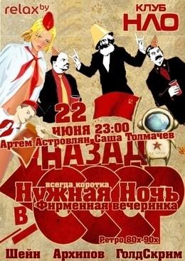 Назад в СССР. Фирменная вечеринка