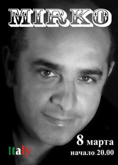 Лучшие песни от Mirko