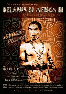 Благотворительный вечер «Belarus In Africa III»