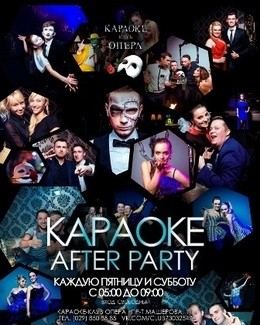 Караоке After Party