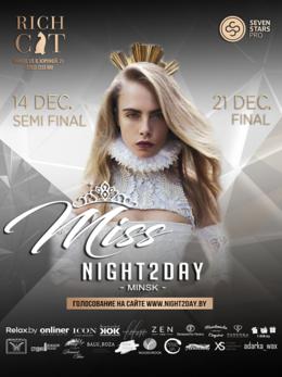 Конкурс красоты «Miss Night2day Minsk 2018»