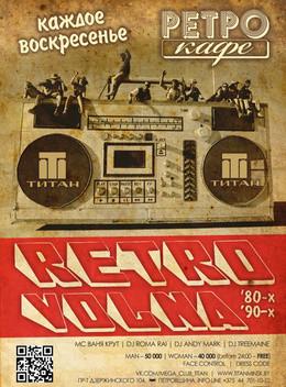 Retro-Volna 80-90-x