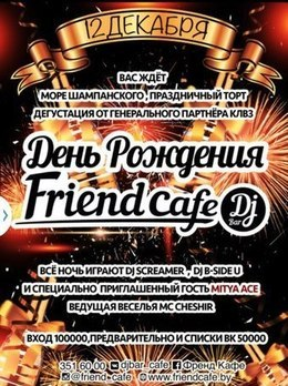 День рождение Friend Cafe–Dj Bar