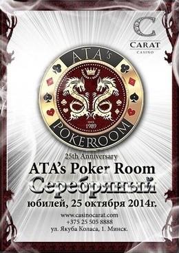Ata`s Poker Room Anniversary