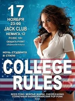 Ночь студента в стиле College Rules