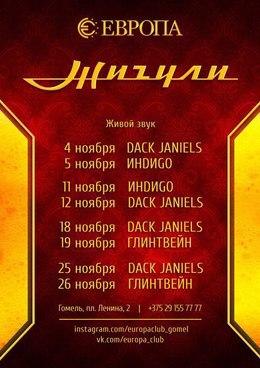 Концерт группы Dack Janiels