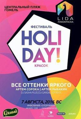 Фестиваль красок Holi Day