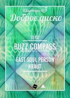 Доброе диско - Buzz Compass (RU)