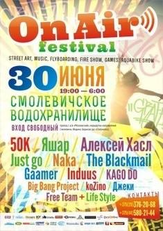 Бесплатный молодежный фестиваль ON AIR