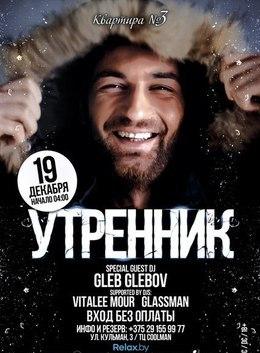 Dj Gleb Glebov
