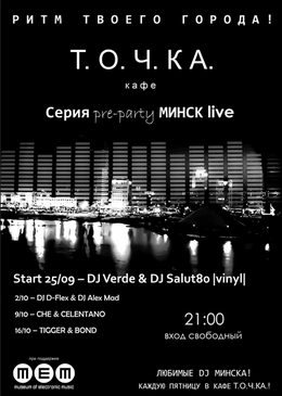 Pre-party МИНСК live