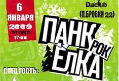 Панк-рок елка 2009