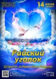 «Райский уголок»