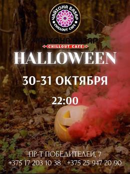 Halloween в «Чайхона Базар»