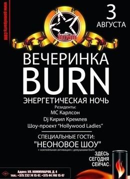 Вечеринка BURN