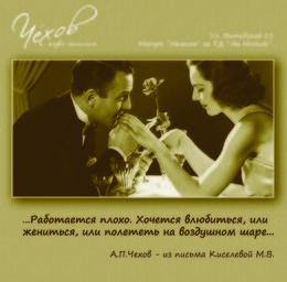 Диагноз — Любовь в кафе «Чехов»