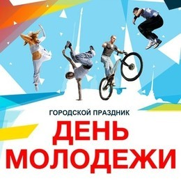 День молодёжи в Витебске