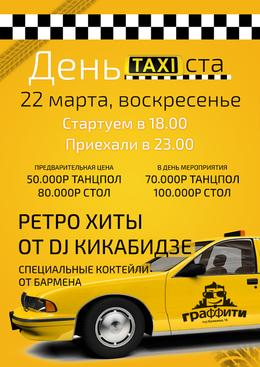 День таксиста с DJ Kikabidze