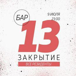 Закрытие Бара 13
