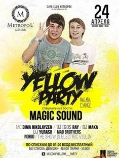 Yellow Party: NаLяВa Dance