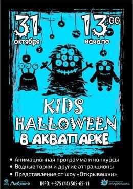 Хэллоуин для детей в аквапарке