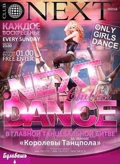 Next Clubber Dance