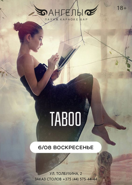 Концерт группы Taboo
