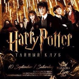 Harry Potter. Тайный Клуб