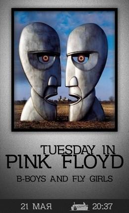 Вторник в стиле Pink Floyd