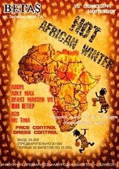 Жаркая африканская зима