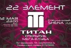 Открытие мега-клуба Титан