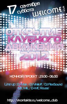 Открытие клубного движения 2012