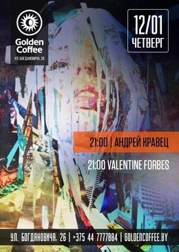 Выступление Андрея Кравец & Valentine Forbes