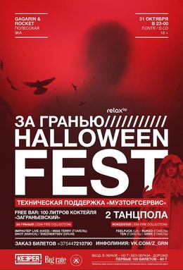 Halloween Fest | За Гранью