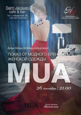 Модный показ от бренда женской одежды MUA